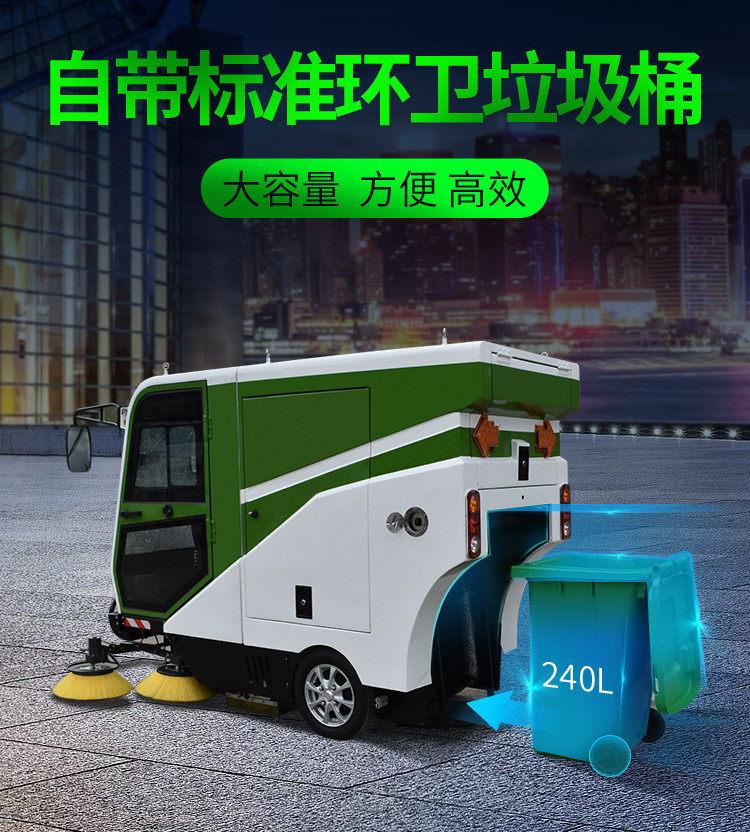 洁博士带240L标准环卫垃圾桶的电动扫地车