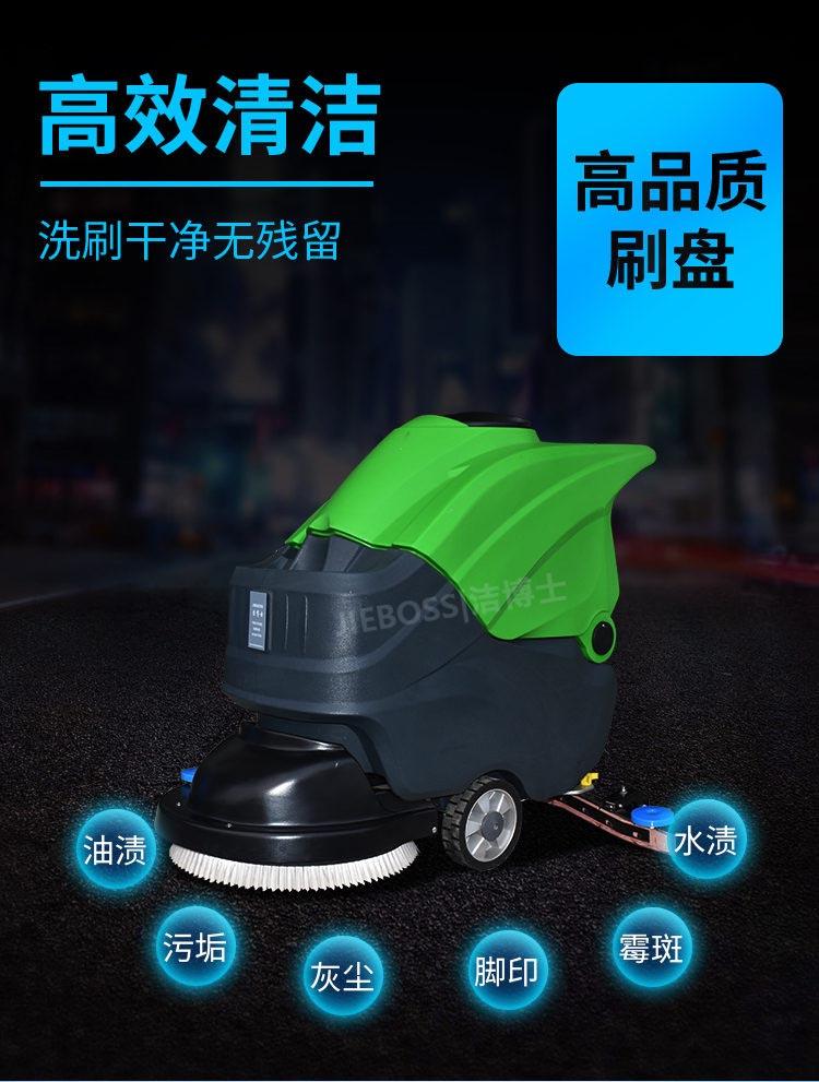 洁博士手推式洗地机JIEBOSS-680