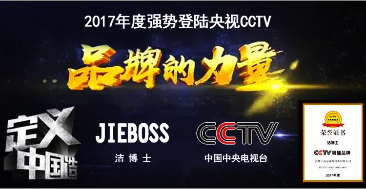 手推式洗地机 JIEBOSS-550X